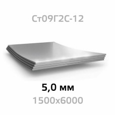 Лист г/к горячекатаный 5, сталь Ст09Г2С-12 в Самаре