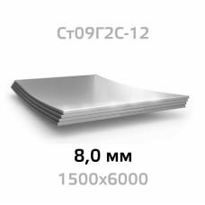 Лист г/к горячекатаный 8 сталь Ст09Г2С-12 в Самаре