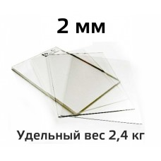 Оргстекло прозрачное WOGGEL 2 мм в Самаре
