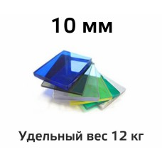 Оргстекло цветное KINPLAST 10 мм в Самаре