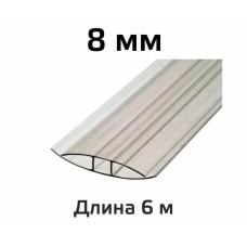 Профиль соединительный неразъёмный HP 8 мм в Самаре
