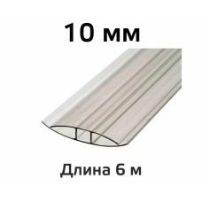 Профиль соединительный неразъёмный HP 10 мм в Самаре