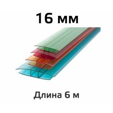 Профиль цветной соединительный неразъёмный HP 16 мм в Самаре