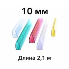 Профиль цветной торцевой UP 10 мм в Самаре